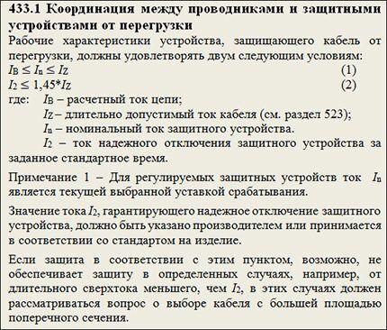 фрагмент п. 433.1 ГОСТ Р 50571.4.43-2012.