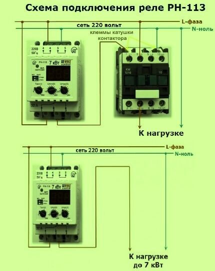 Схема подключения РКН