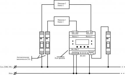 Схема подключения на две нагрузки