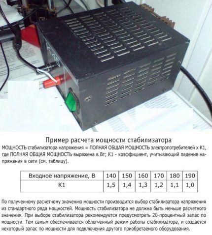 Пример расчета мощности стабилизатора напряжения