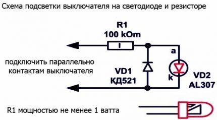 Схема подключения выключателя на светодиоде и регисторе