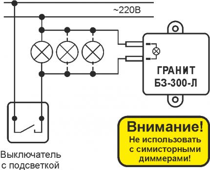 Схема подключения защитного блоко