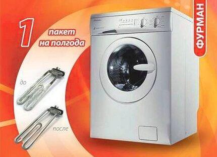 Антинакипин Фурман