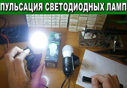 Пульсация ламп