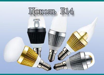 Внешний вид светодиодных устройств е14