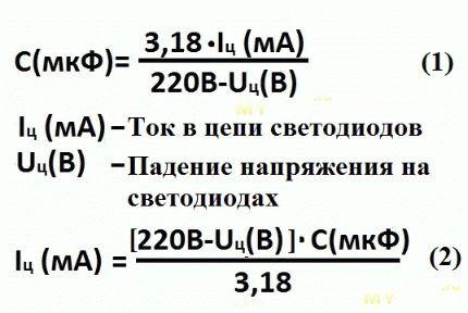 Формула расчета мощности