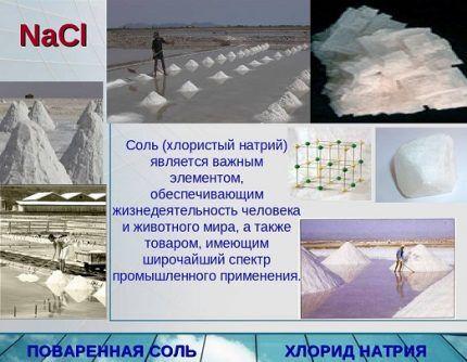 Повареная соль в качестве замены