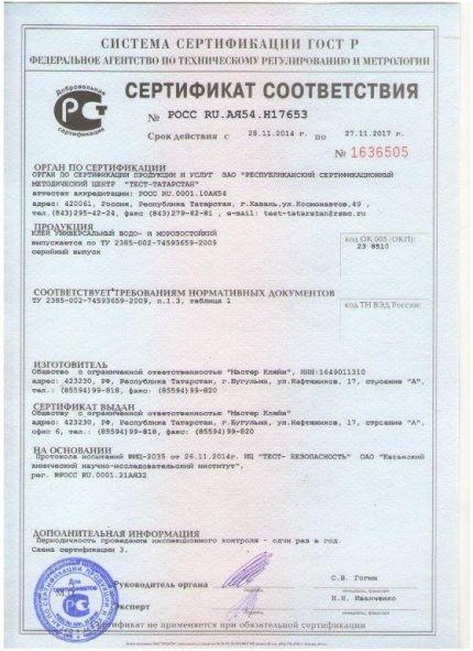 Сертификат качества на пластиковый бак