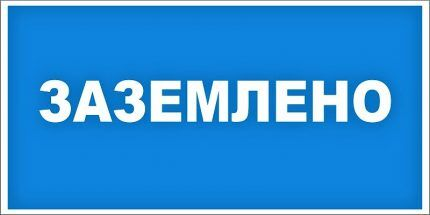 """Указательный плакат """"Заземлено"""""""