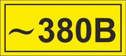 Табличка 380 В