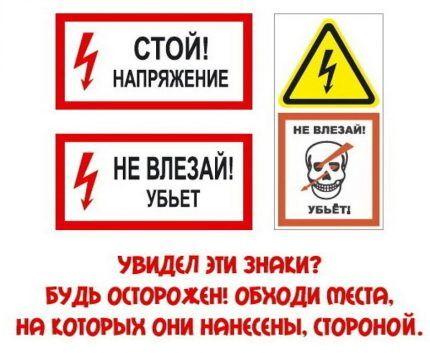Плакат с несколькими знаками