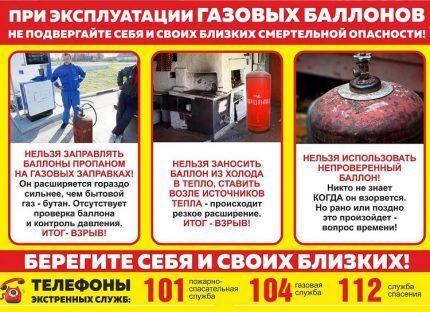 Плакат для предупреждения пользователей