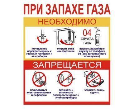 Телефон газовой службы