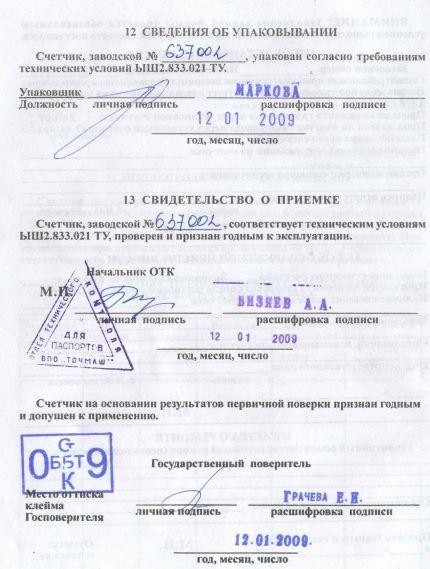 Паспорт газового счетчика