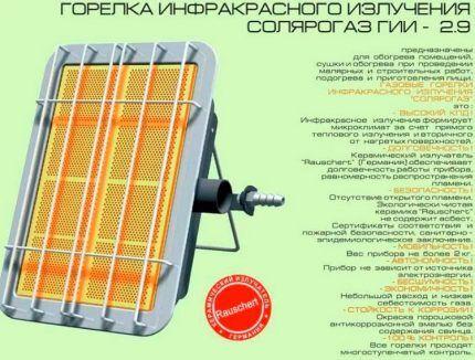 Рекламный проспект продукции фирмы Солярогаз