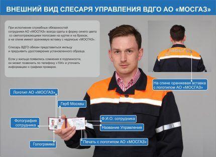 Слесарь управления ВДГО АО «Мосгаз»
