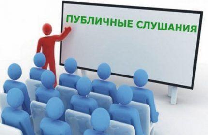 публичные слушания