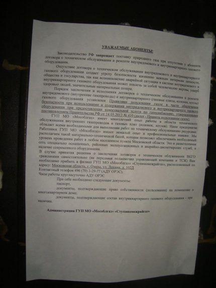 Предложение заключить договор по ТО