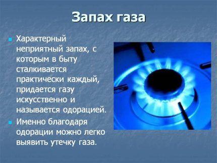 Запах газа