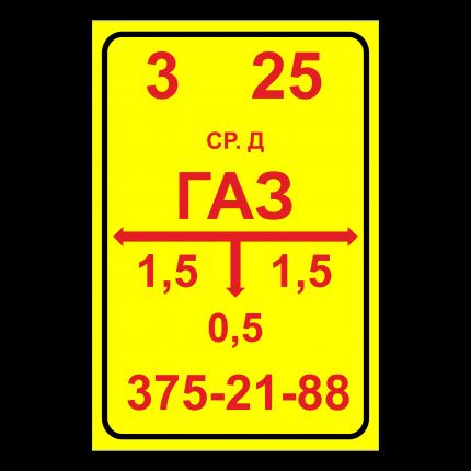 Табличка о месторасположении конденсатосборника