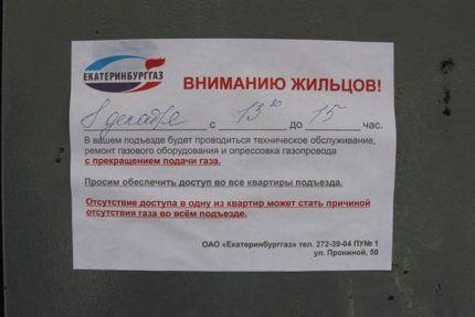 Объявление газовой службы