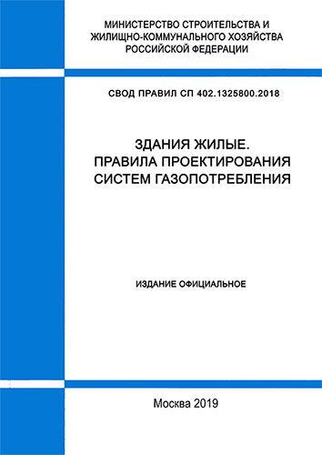 СП402.1325800.2018