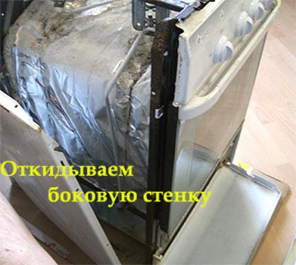 Снимаем боковую панель газовой плиты