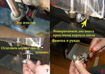 Этапы замены форсунки при боковом положении горелки духовки