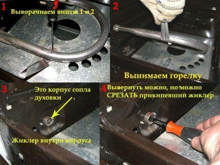Этапы замены форсунки при боковом положении горелки