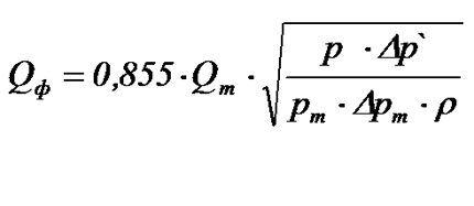 Формула для подбора фильтра газа