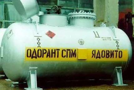 Одорант газа