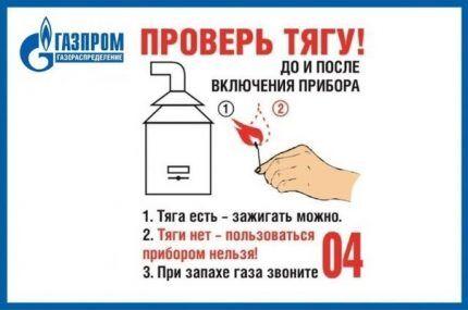Плакат, напоминающий о проверке тяги газового котла