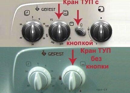 Кран ТУП газовой плиты Гефест