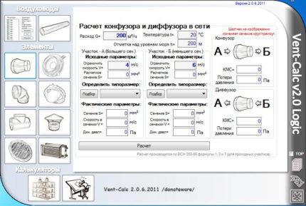Программа для расчета вентиляции