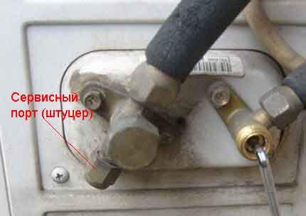 Сервисный порт кондиционера под заправку/откачку хладагента
