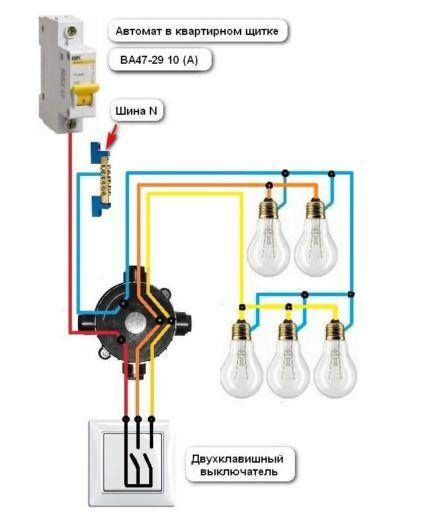 Схема подключения люстры к выключателю на две клавиши