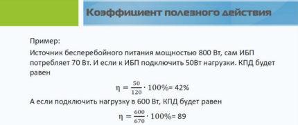 Нюансы расчета КПД