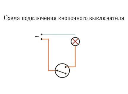 Схема подключения кнопочного выключателя