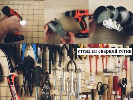 Панель для инструментов из сварной сетки