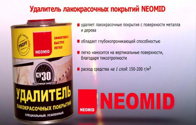 Удалитель лакокрасочных покрытий PROFF NEOMID