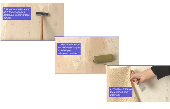 Как легко и быстро очистить стены от старых обоев