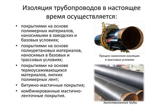 Весьма усиленная изоляция стальных труб – надежный метод защиты от коррозии