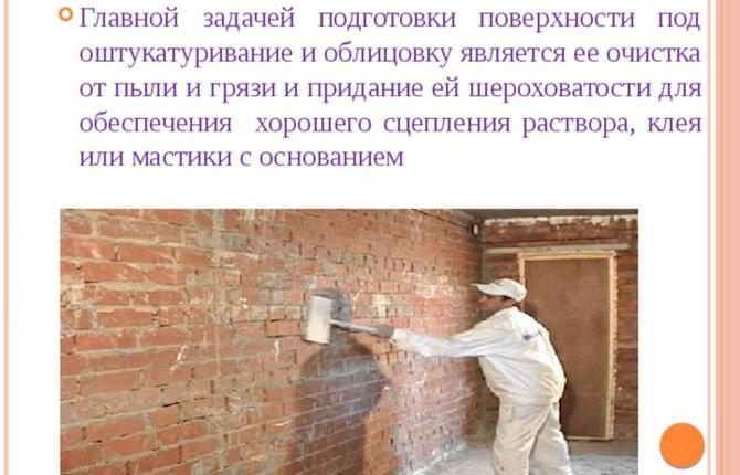 Задачи грунтовки стен