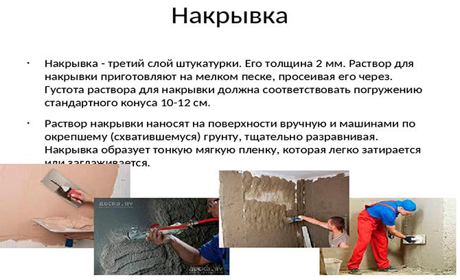 Накрывка при штукатурке стен